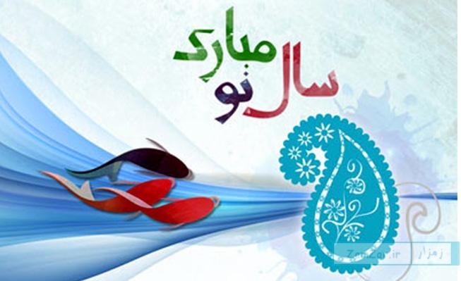 متن های تبریک عید نوروز