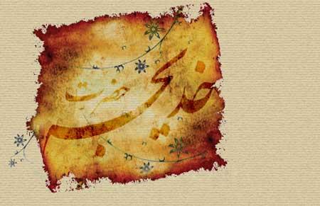 وفات حضرت خدیجه (سلام الله علیها)