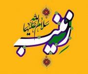 پیام های تبریک میلاد حضرت زینب (س)