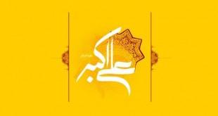 حضرت علی اكبر علیه السلام