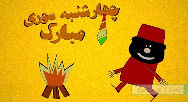 جملات تبریک چهارشنبه سوری