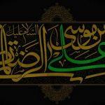 متن های زیبا برای تسلیت شهادت امام رضا (ع)