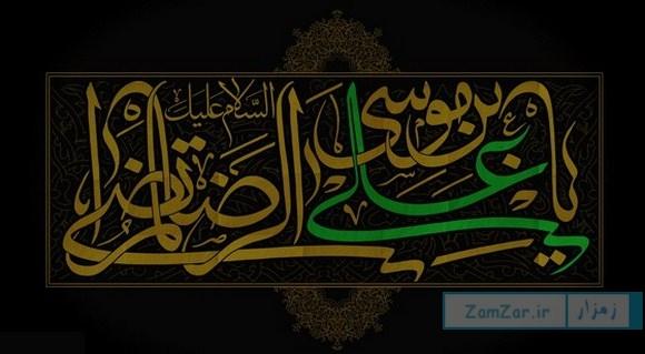 شهادت امام رضا (ع) شمس الشموس بر شما تسلیت باد