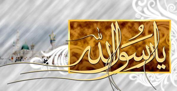 پیامبر اکرم صلی الله علیه واله