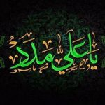 اس ام اس های میلاد امام علی (ع)