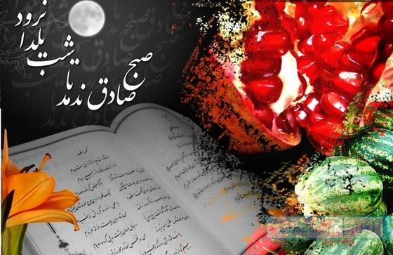 صبح صادق ندمد تا شب یلدا نرود … (سعدی شیرازی)