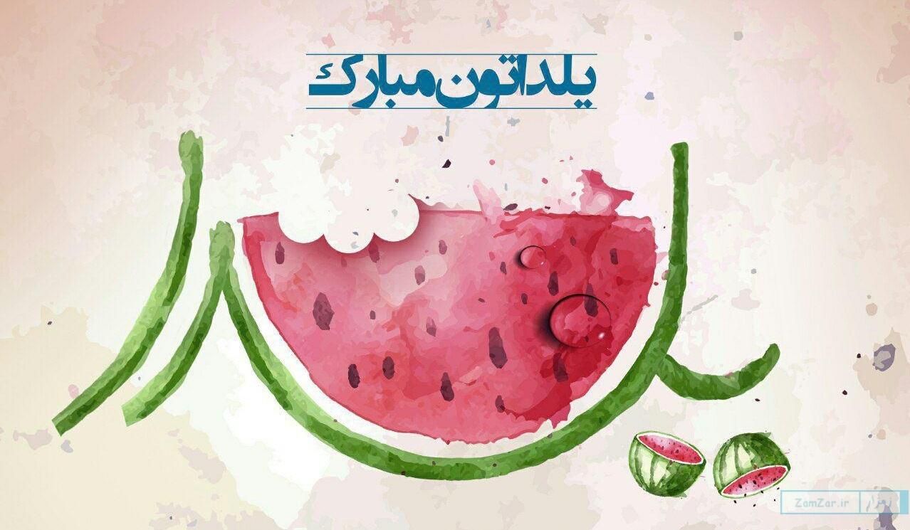 متن های زیبا درباره شب یلدا (طولانی ترین شب سال)