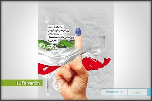 روز جمهوری اسلامی