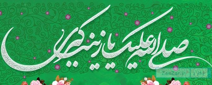 متن های زیبا برای ولادت حضرت زینب (س)