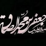 اس ام اس تسلیت شهادت امام صادق (ع)