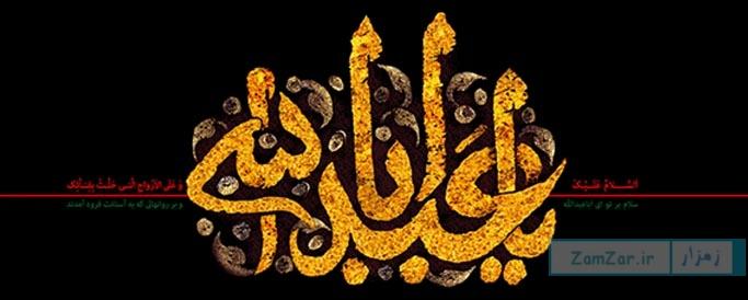 متن های ورود کاروان امام حسین(ع) به کربلا