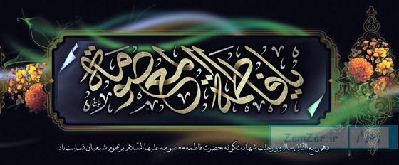 متن های زیبا برای تسلیت وفات حضرت معصومه (س)