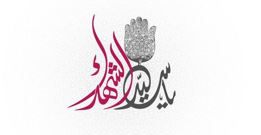 یا سید الشهداء