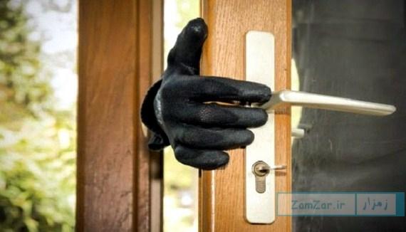 (توصیه) پیشگیری از سرقت منزل در نوروز