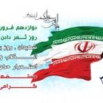 متن های زیبا برای تبریک ۱۲ فروردین (روز جمهوری اسلامی)