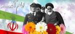 اس ام اس ۱۲ بهمن و بازگشت امام خمینی