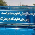 جملات طنز پشت کامیون