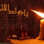 پیامک شهادت امام جواد (علیه السلام)