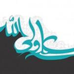 بزرگ ترین ها در کلام حضرت علی (ع)
