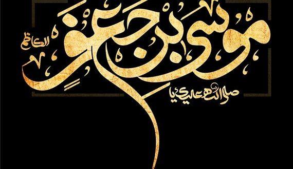 اس ام اس شهادت امام موسی کاظم (ع)
