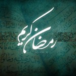 اس ام اس ماه رمضان طنز و جدید ۹۴