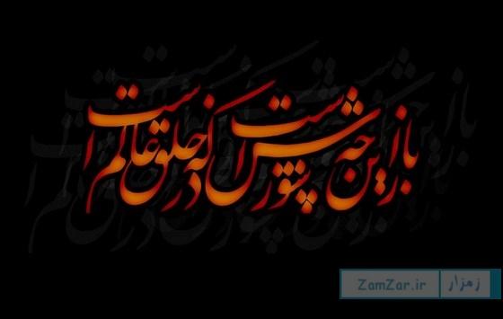 اشعار عاشورای حسینی