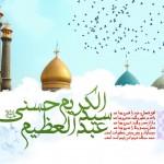 اس ام اس و پیامک ولادت حضرت شاه عبدالعظیم (ع)