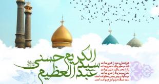 شاه عبدالعظیم ع