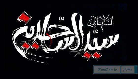 اس ام اس های تسلیت شهادت امام زین العابدین (ع)