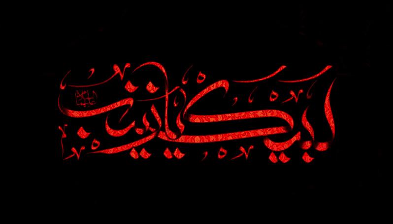 دل نوشته هایی زیبا برای وفات حضرت زینب (س)