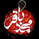اندرزها و سخنان حکیمانه ای از امام محمد باقر(ع)