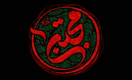 امام حسن مجتبی سلام الله علیه