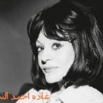 اشعار زیبــای غـــاده الســمان