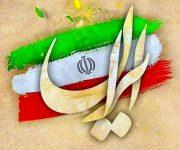 پیام های کوتاه برای تبریک 22 بهمن