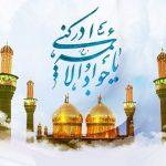 متن های زیبا برای تبریک میلاد امام جواد (ع)