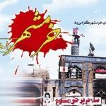 اس ام اس و پیامک سالروز فتح خرمشهر (روز مقاومت، ایثار و پیروزی)