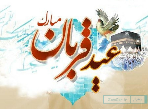 اس ام اس های تبریک عید قربان