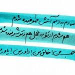 تجلّی گه خود کرد خدا دیده ما را … (صفای اصفهانی)