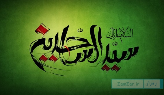 متن های پیامکی تبریک میلاد امام سجاد (ع)