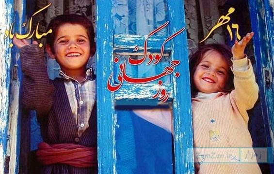 جملات زیبای تبریک روز جهانی کودک