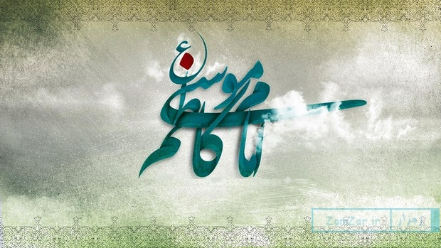 اس ام اس های تبریک میلاد امام موسی کاظم (ع)