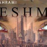 آهنگ زیبای چشمات از علی بهرامی