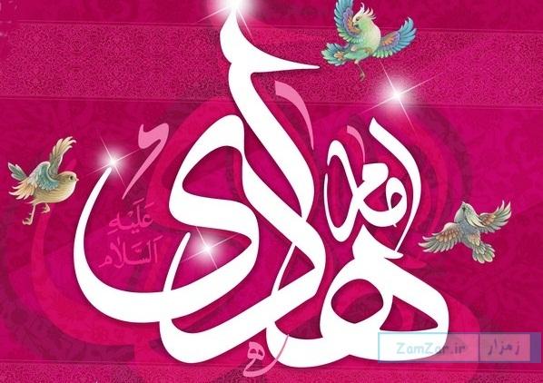 اشعار و دلنوشته های ولادت امام هادی (ع)