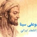 سخنان زیبا و حکیمانه ابو علی سینا
