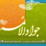 متن های زیبا برای ولادت امام جواد (ع)