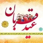 اس ام اس تبریک عید سعید قربان
