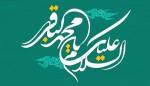 اس ام اس ولادت امام محمد باقر (ع)