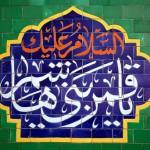 جملات زیبای ولادت ابالفضل العباس(ع)
