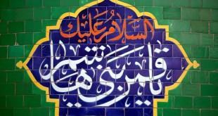 متن میلاد حضرت عباس (ع)