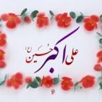 متن مداحی درباره حضرت علی اکبر(سلام الله علیه)